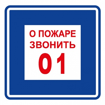 табличка при пожаре звонить 01